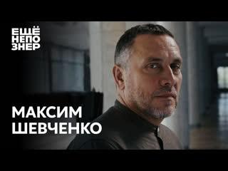 Максим Шевченко: Мир заполнен злом. И нет места надежде #ещенепознер