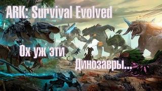 ARK: Survival Evolved - Велоназавр прибыл!