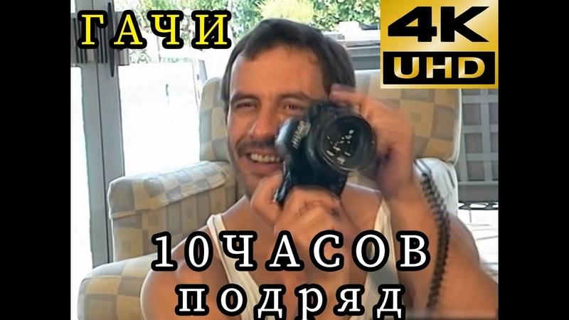 Гачи Мучи gachimuchi Стив Рэмбо Steve Rambo фотографирует качка 10 часов 10 hours