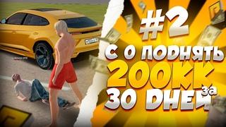 С 0 ПОДНЯТЬ 200КК в КАЗИНО за 30 ДНЕЙ! 2 СЕРИЯ   RADMIR RP GTA CRMP