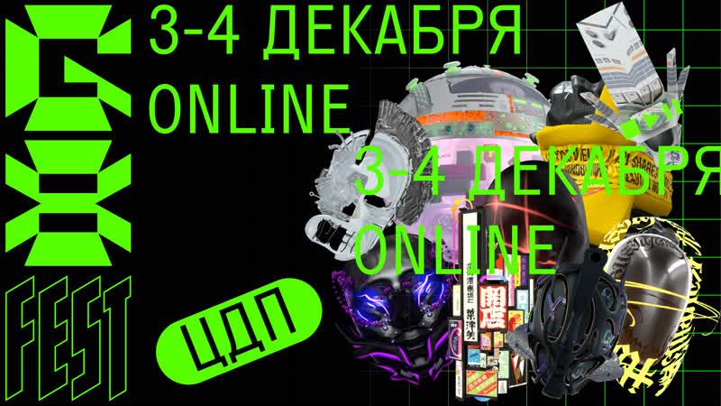Фестиваль креативных индустрий G8 Online