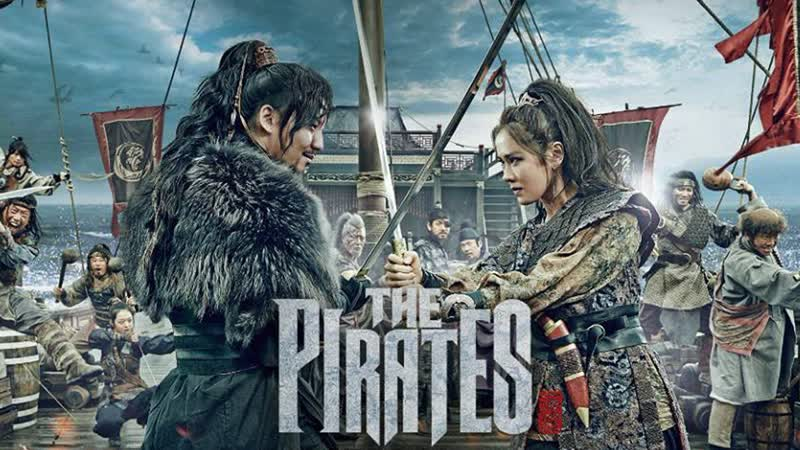 Пираты 2014