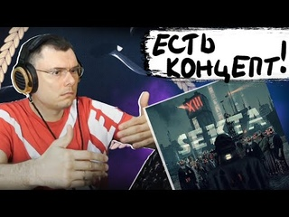 XIII - Sekta | Реакция и разбор альбома