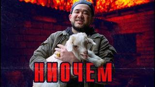 Jaman T - НИОЧЕМ [Все о Хип-Хопе]