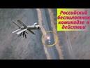 Российский беспилотник комикадзе Ланцет - 3 наносит удар по боевикам в Сирии