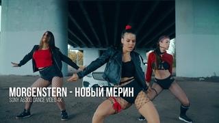 MORGENSTERN - НОВЫЙ МЕРИН   Sony a6300 twerk dance video   4K