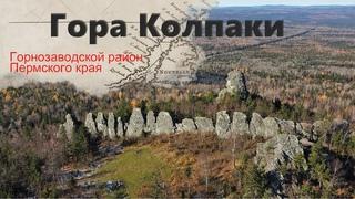 Гора Колпаки Пермский край