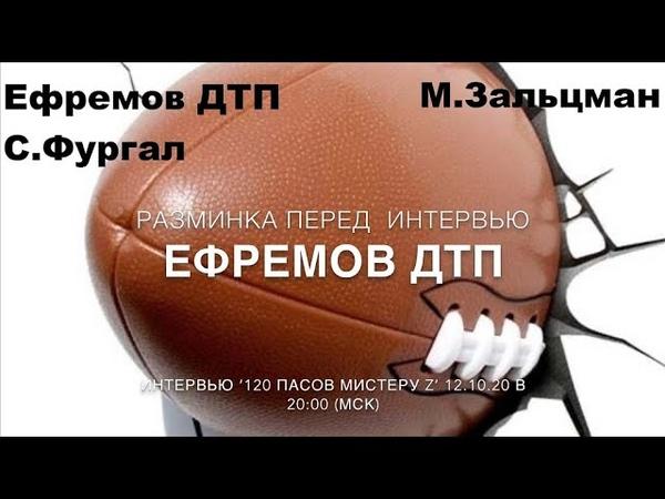 Ефремов ДТП Ответ М Зальцмана о Речи МО Ермолова и о политической подоплёке с Фургалом и Навальным