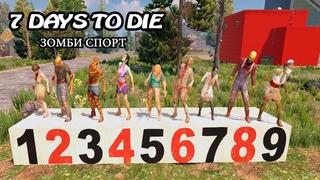 Гонка зомби !  СПОРТ ДЛЯ ЗОМБИ в 7 Days to Die забег 2