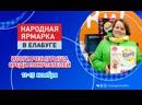 Итоги розыгрыша призов Народная ярмарка Елабуга