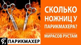 Сколько ножниц у парикмахера? Мирасов Рустам Абсолютный чемпион Европы и Мира.