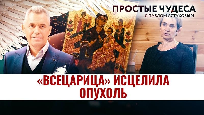 ВСЕЦАРИЦА ИСЦЕЛИЛА ОПУХОЛЬ