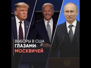 Выборы в США глазами москвичей