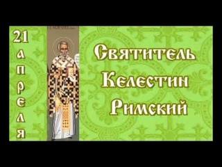Жития святых 21 апреля