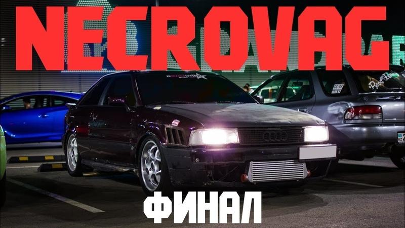 13Garage Spb Проект NecroVag Vlog Audi 90 2 2 turbo swap Оно живое и оно едет Финал