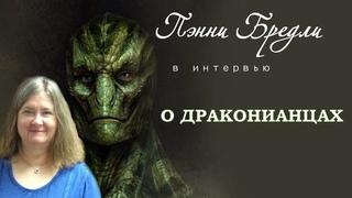 ❇Пэнни Бредли в интервью о расах Драконианцев