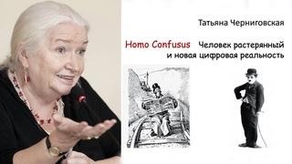 Homo confusus Человек растерянный и новая цифровая реальность. Татьяна Черниговская