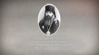 Священномученик Кирилл (Смирнов), митрополит Казанский.