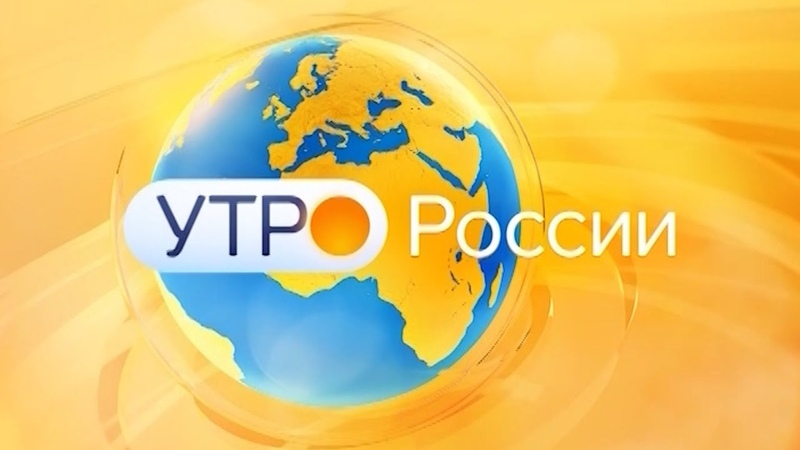 Утро России 23 09 20 Зажги звезду Елена Щедрина