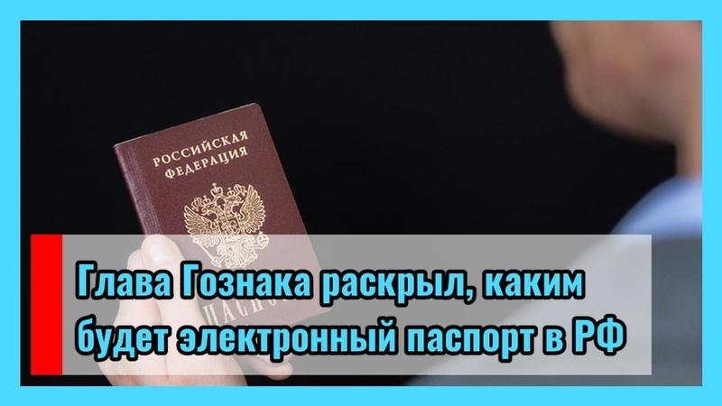 🔴 Глава Гознака раскрыл каким будет электронный паспорт в РФ