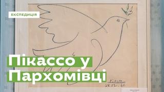 Пікассо у Пархомівці · Ukraїner