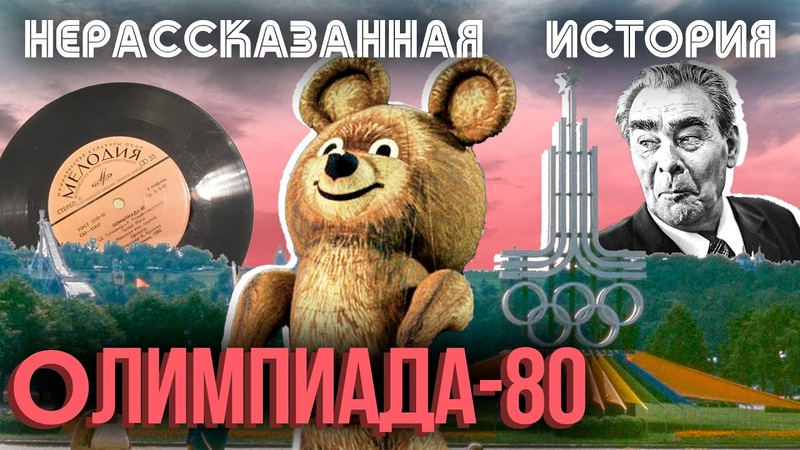 Олимпиада 80 Нерассказанная история Фильм 1