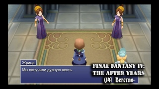 Final Fantasy IV: The After Years (14) Глава Палома. Бегство