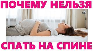 КАК ПРАВИЛЬНО СПАТЬ ВО ВРЕМЯ БЕРЕМЕННОСТИ | На спине или на боку как лучше спать беременной