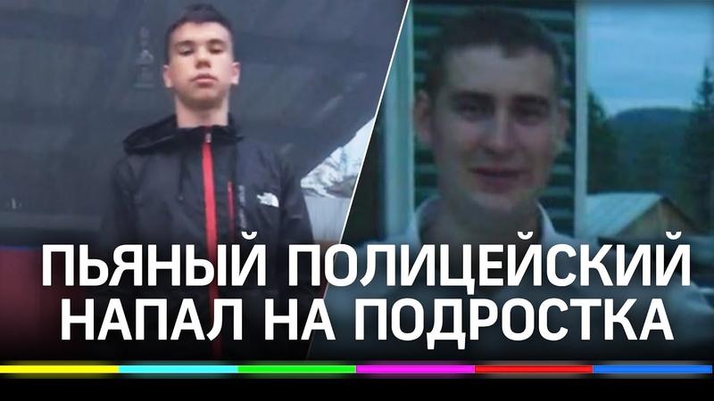 Пьяный полицейский избил подростка в Якутии он всё еще на службе