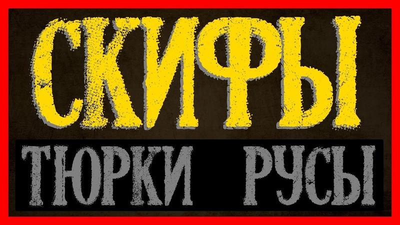 Кто такие Скифы Тамерлан и Батый скифские цари Тюрки и Русы