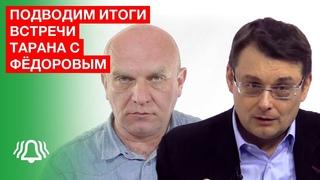 Вместе подведём итоги встречи Дмитрия Тарана с Евгением Алексеевичем Фёдоровым 28 марта 2021г.
