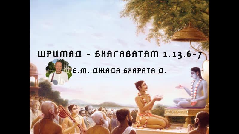 Шримад Бхагаватам 1 13 6 7 Е М Джада Бхарата д