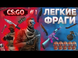 Легкие Фраги - CS:GO # 1