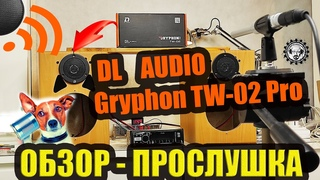 DL AUDIO Gryphon TW-02 Pro / ОБЗОР - ПРОСЛУШКА