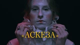 AVRAMOVA! – Аскеза