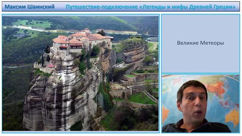 Легенды и мифы Древней Греции Максим Шаинский Новое путешествие от top3travel
