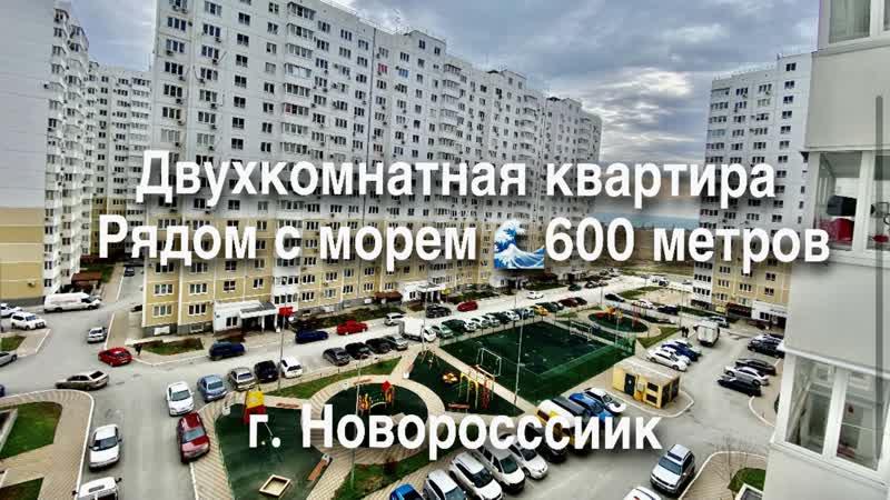 Квартира в Новороссийске Продажа квартир