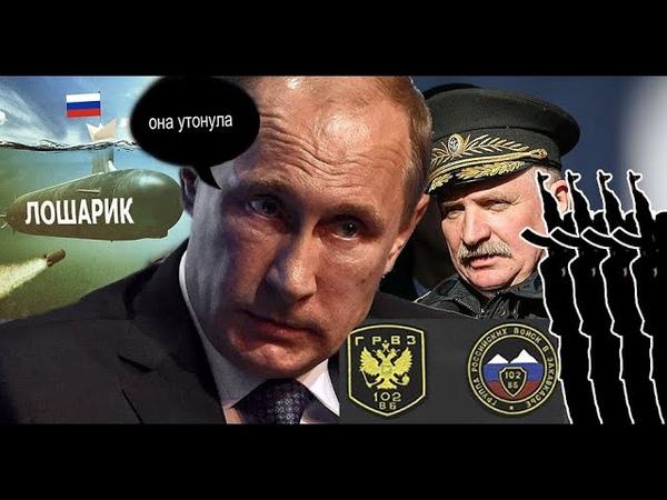 В путинских войсках минус вице адмирал и четыре солдата Сокращение ВС РФ