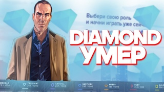 DIAMOND RP МЕРТВЫЙ ПРОЕКТ! ПОЧЕМУ ТАК? ГДЕ ОНЛАЙН?