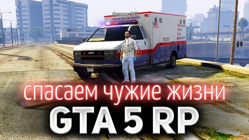 GTA 5 ROLE PLAY ☀ Работа в EMS ☀ Воскрешаем мёртвых и помогаем живым