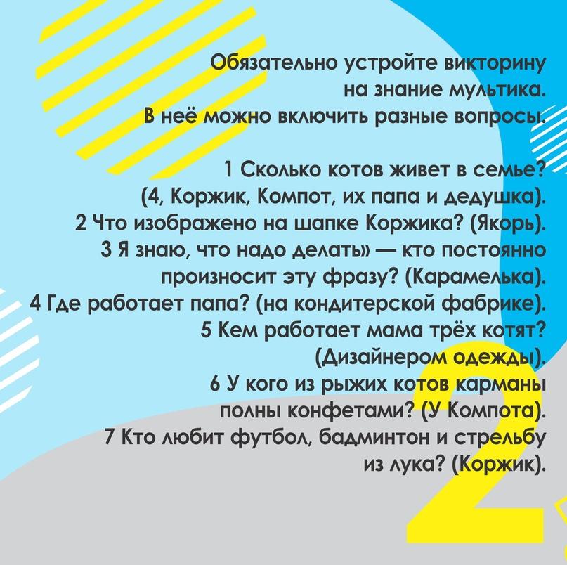 10 конкурсов для праздника Три Кота, изображение №2