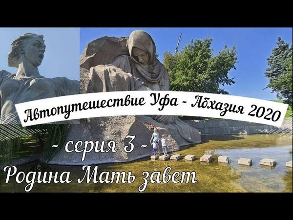 Автопутешествие из Уфы в Сочи Серия 3 Волгоград Родина Мать Мамаев Курган