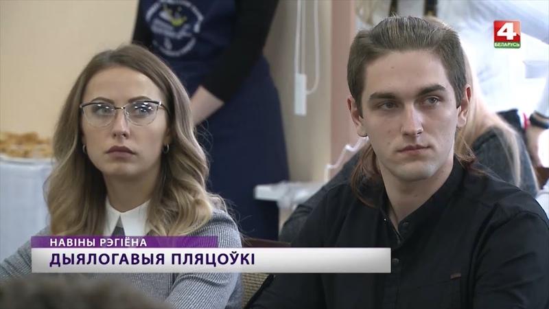 Конституционная реформа в Беларуси молодежь Могилев и Бобруйск БЕЛАРУСЬ 4 Могилев