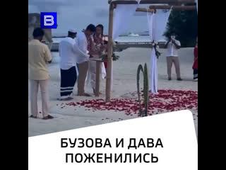 Бузова и Дава поженились