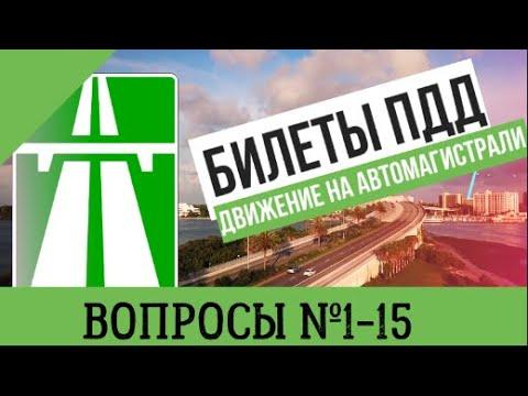 ПДД Билеты ПДД Движение по автомагистрали