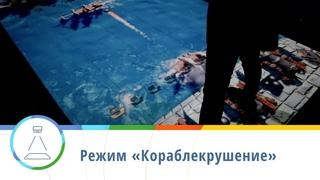 Режим «Кораблекрушение» — интерактивный пол Floorium