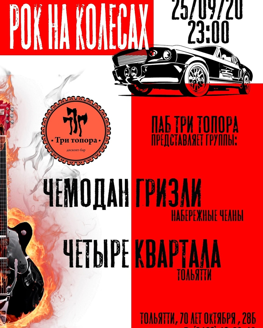 Афиша Тольятти Чемодан Гризли & Четыре Квартала