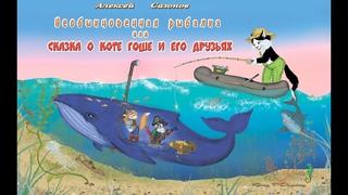 Необыкновенная рыбалка или Сказка о  коте Гоше и его друзьях