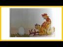 Читаем детям. Непослушный цыпленок Марьинская сельская библиотека.
