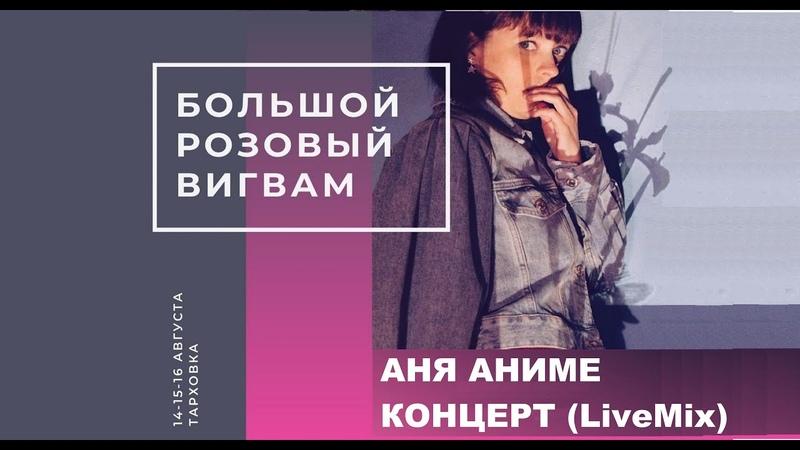 Аня Аниме PLATON MOROZOV LiveMix Розовый Вигвам 15 08 2020